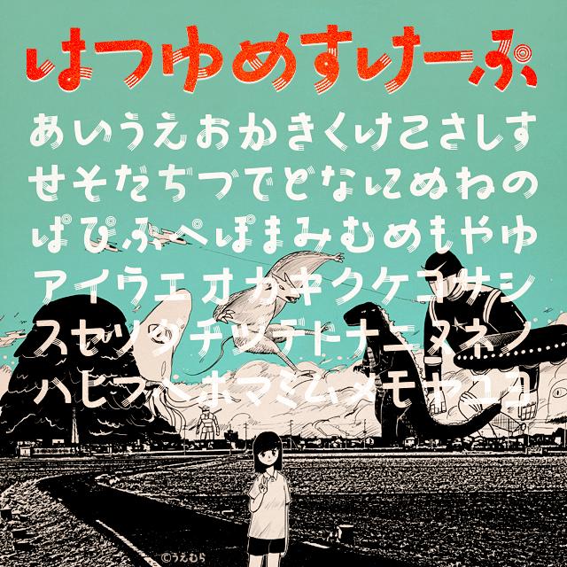 hatsuyume-font