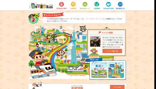 東武鉄道キッズサイト TOBU BomBo Kids(と~ぶ ボンボキッズ)