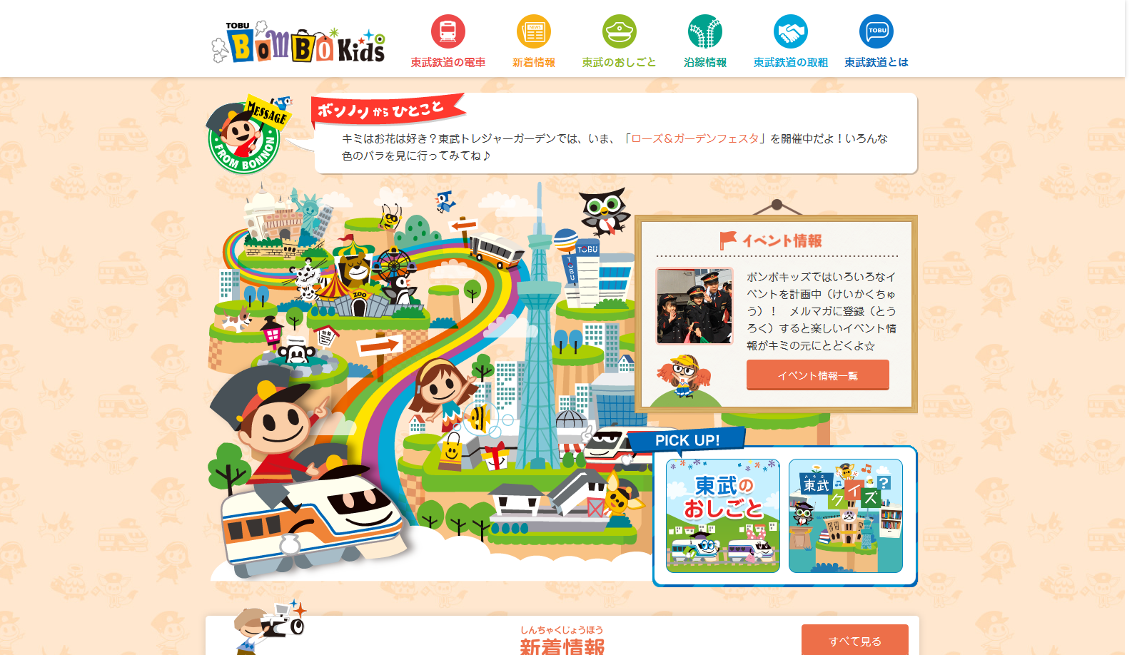 東武鉄道キッズサイト TOBU BomBo Kids(と~ぶ ボンボキッズ)