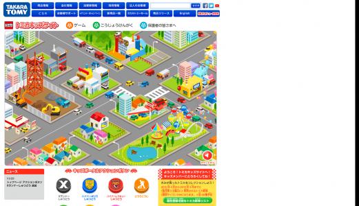 商品情報|トミカキッズサイト|タカラトミー
