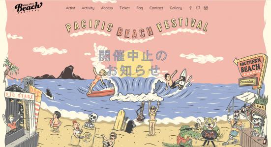 PACIFIC Beach FESTIVAL パシフィック ビーチ フェスティバル – 神奈川県茅ヶ崎市のサザンビーチで行うMUSIC・ACTIVITY・BBQのビーチカルチャーフェスティバル