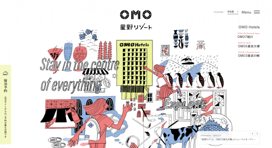星野リゾート OMO - 旅のテンションをあげるホテル【公式】|Hoshino Resorts OMO