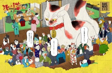化け猫SXO